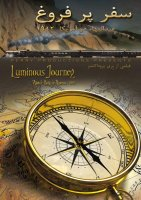 Luminous Journey in PERSIAN