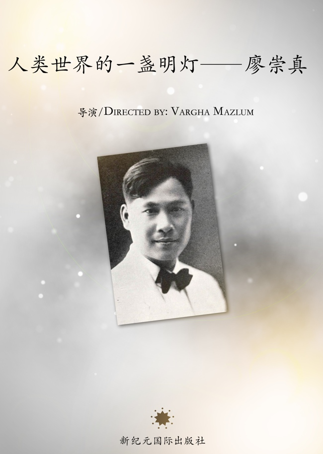 Liao Chongzhen: A Bright Candle of the World of Humanity